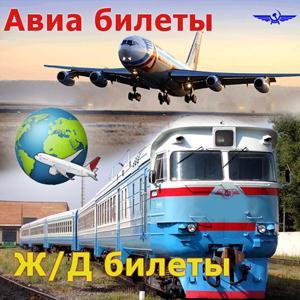 Авиа- и ж/д билеты Молчаново