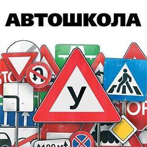Автошколы Молчаново