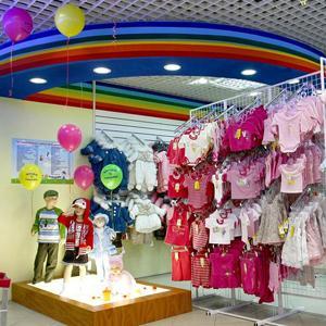 Детские магазины Молчаново