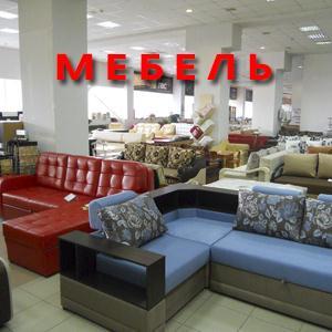 Магазины мебели Молчаново