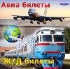 Авиа- и ж/д билеты в Молчаново