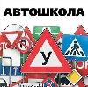 Автошколы в Молчаново
