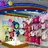 Детские магазины в Молчаново