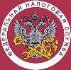 Налоговые инспекции, службы в Молчаново