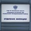 Отделения полиции в Молчаново