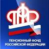 Пенсионные фонды в Молчаново