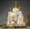 Религиозные учреждения в Молчаново